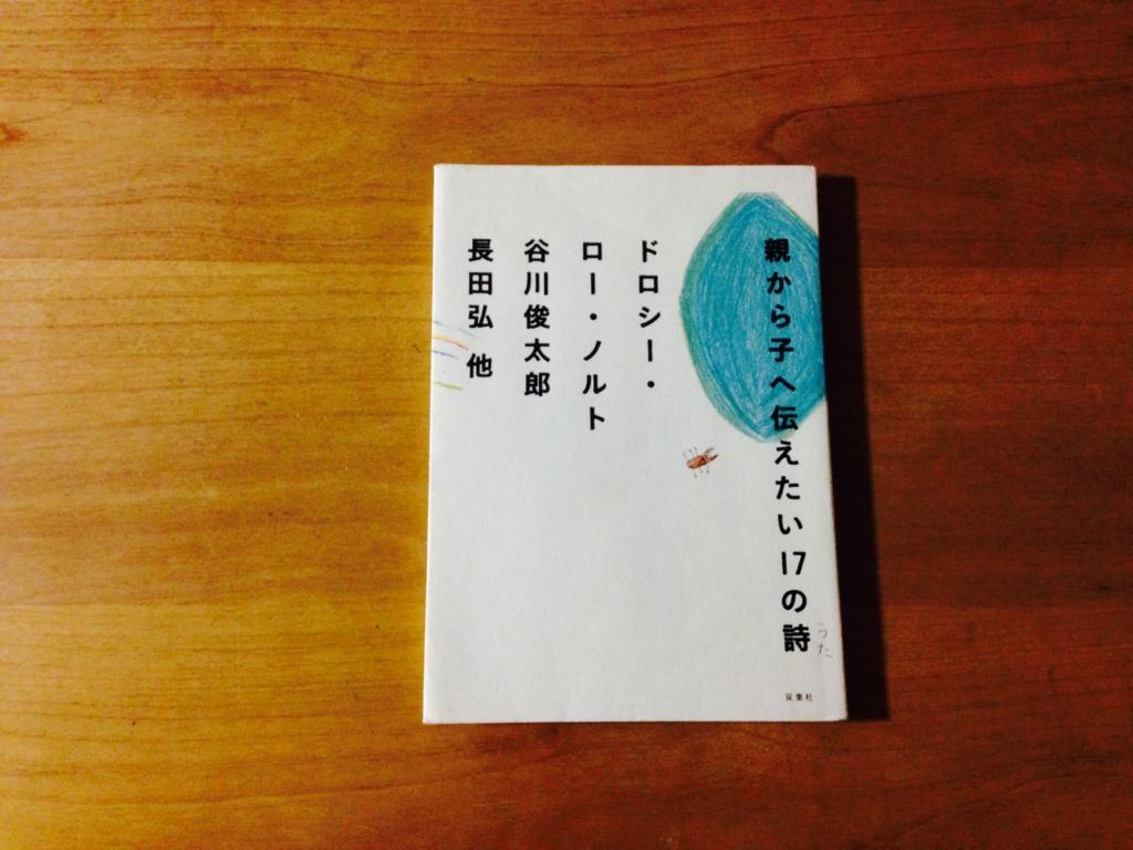 f:id:sitaiwakachi:20170110174919j:plain