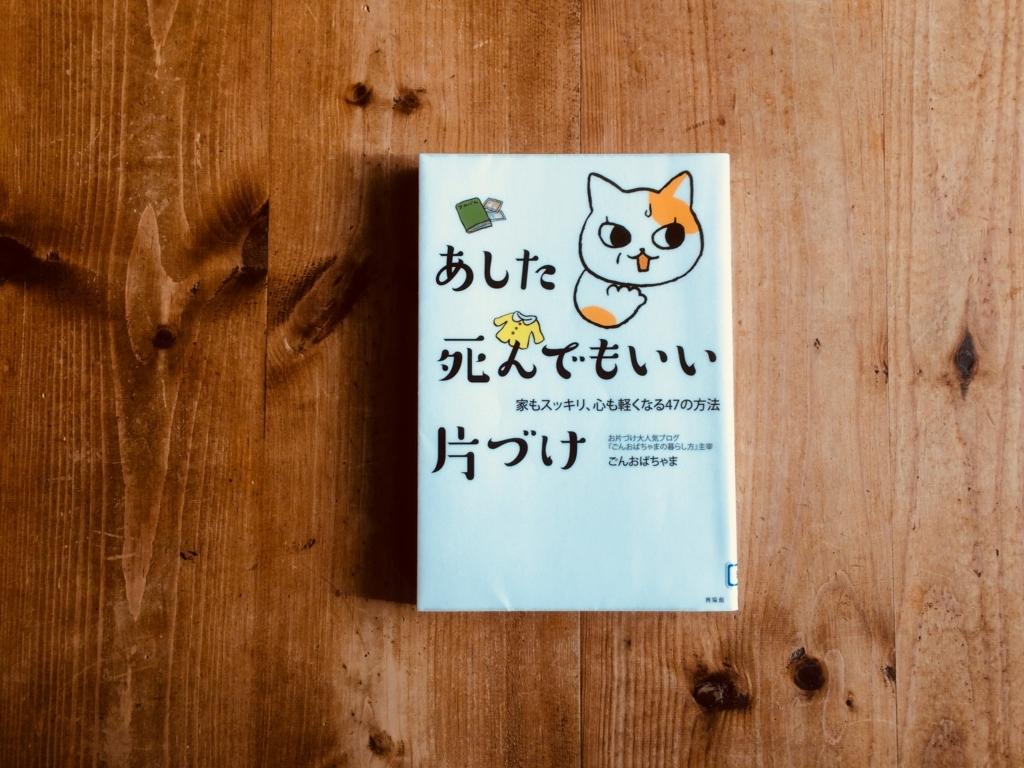 f:id:sitaiwakachi:20171110090013j:plain