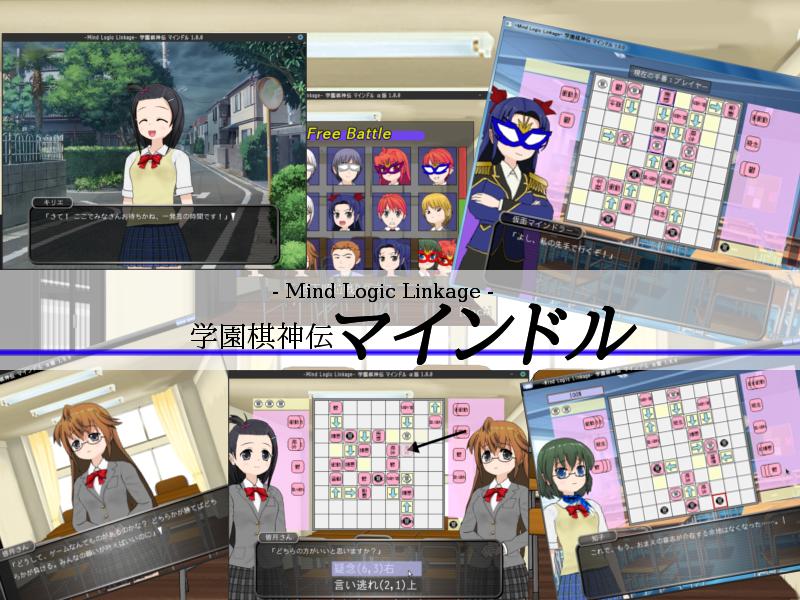 学園棋神伝マインドルのイメージ