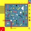 [Music]ハルメンズ / ハルメンズの近代体操+8
