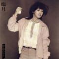 [Music]中島みゆき / 臨月