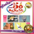 [Music]V.A. / NHK みんなのうた 50 Anniversary ベスト ~おしりかじり虫~