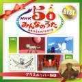 [Music]V.A. / NHK みんなのうた 50 Anniversary ベスト  ~グラスホッパー物語~