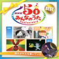 [Music]V.A. / NHK みんなのうた 50 Anniversary ベスト ~誰かがサズを弾いていた~