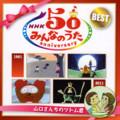 [Music]V.A. / NHK みんなのうた 50 Anniversary ベスト ~山口さんちのツトム君~