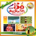[Music]V.A. / NHK みんなのうた 50 Anniversary ベスト  ~大きな古時計~
