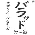 [Music]サザンオールスターズ / バラッド '77~'82