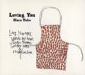 [Music]原由子 / Loving You