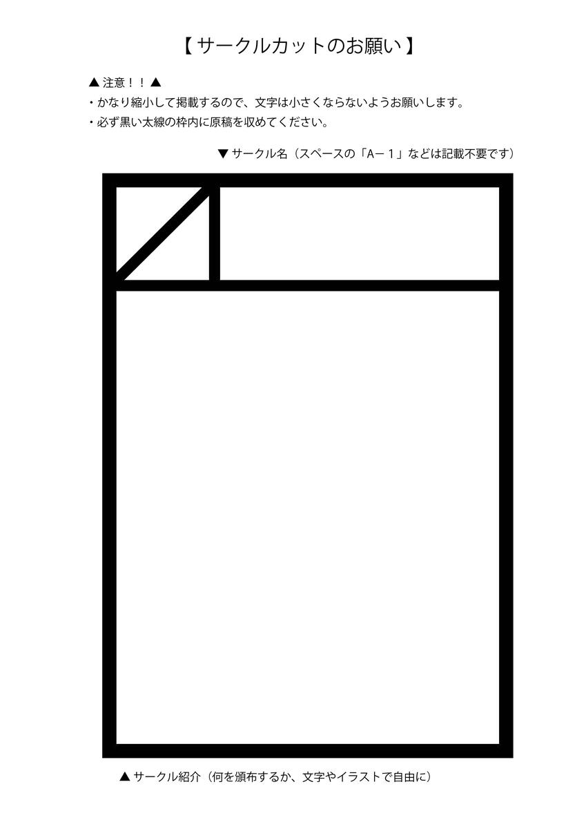 f:id:sizuemonplanning:20200430003245j:plain