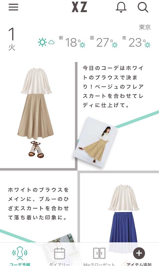 f:id:sizukura:20180501084317j:image