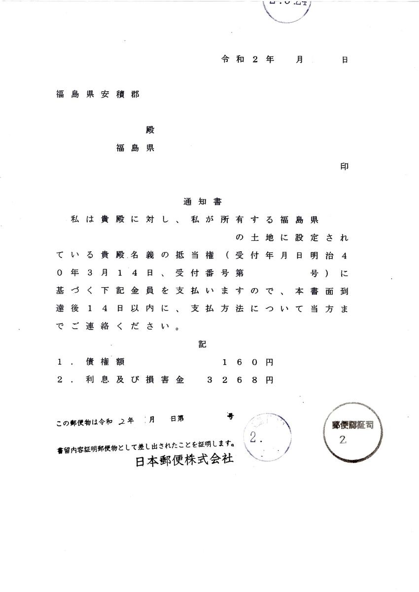 f:id:sizyuukara-1979:20210104105924j:plain