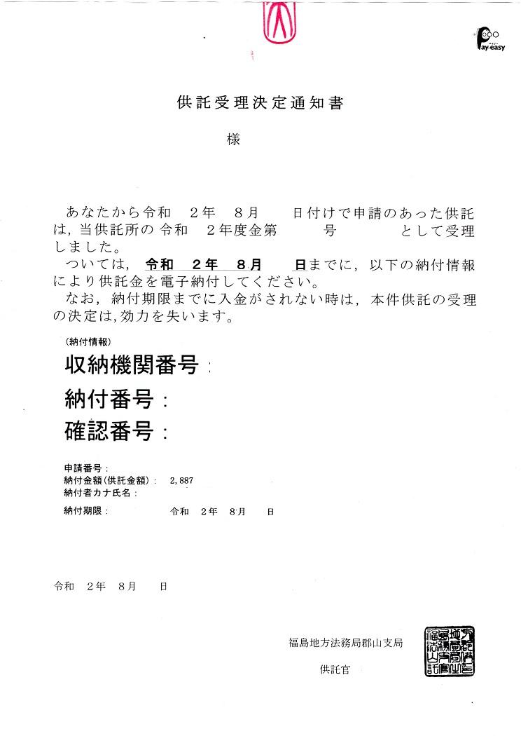 f:id:sizyuukara-1979:20210104111254j:plain