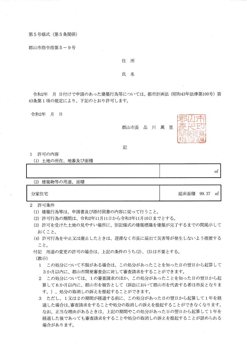 f:id:sizyuukara-1979:20210104112804j:plain