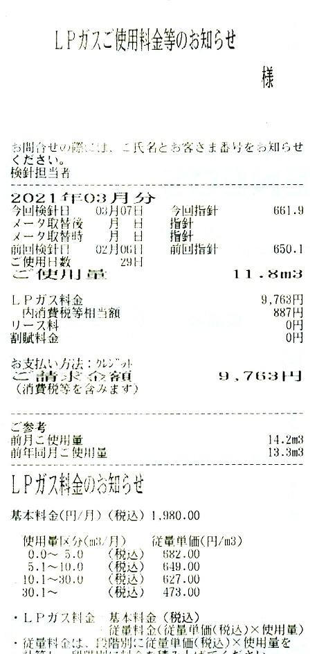 f:id:sizyuukara-1979:20210309103559j:plain