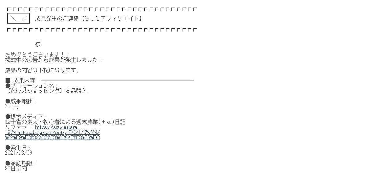 f:id:sizyuukara-1979:20210608050923j:plain