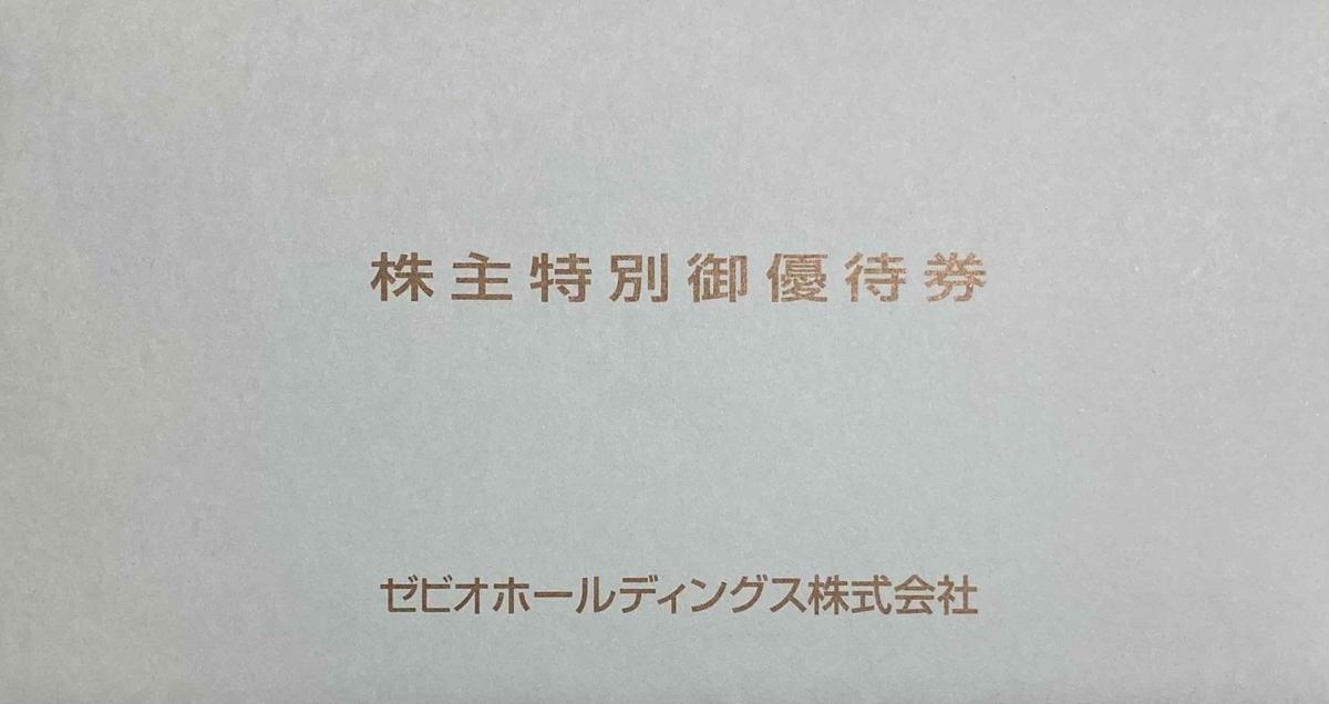 f:id:sizyuukara-1979:20210618042344j:plain