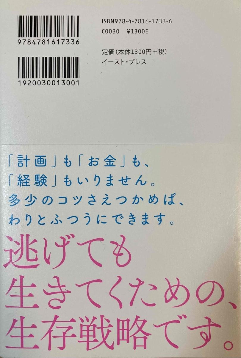 f:id:sizyuukara-1979:20210725113828j:plain
