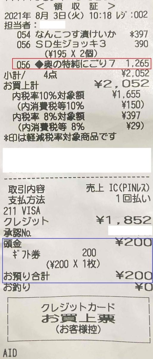 f:id:sizyuukara-1979:20210804053226j:plain