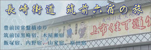 長崎街道 筑前六宿の旅