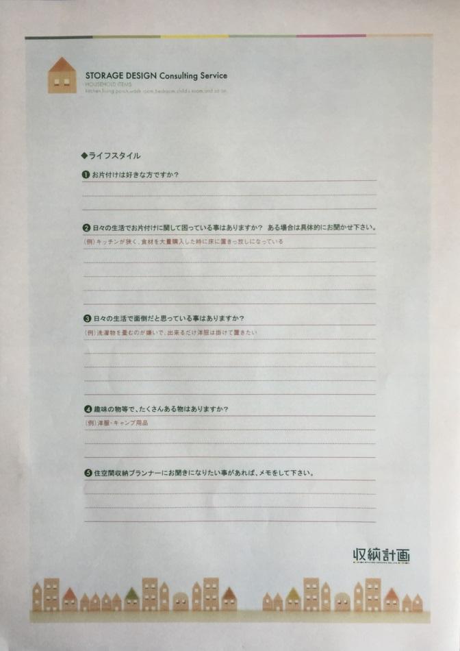 ヒアリングシート③