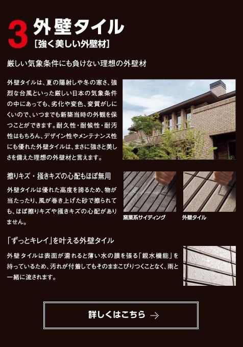 ウィザースホーム/外壁タイル