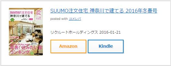 SUUMO雑誌 神奈川で建てる