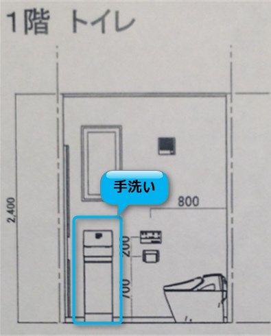 1階トイレ 手洗いあり