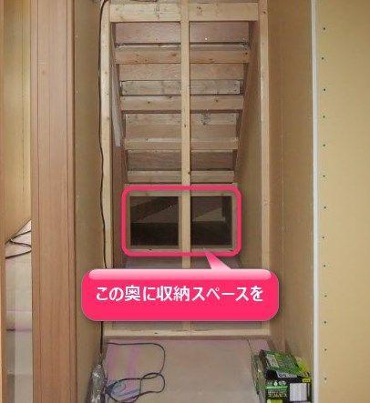 階段裏収納02