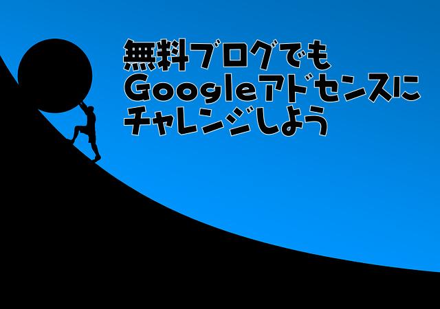 無料ブログでもGoogleアドセンス審査に合格できる