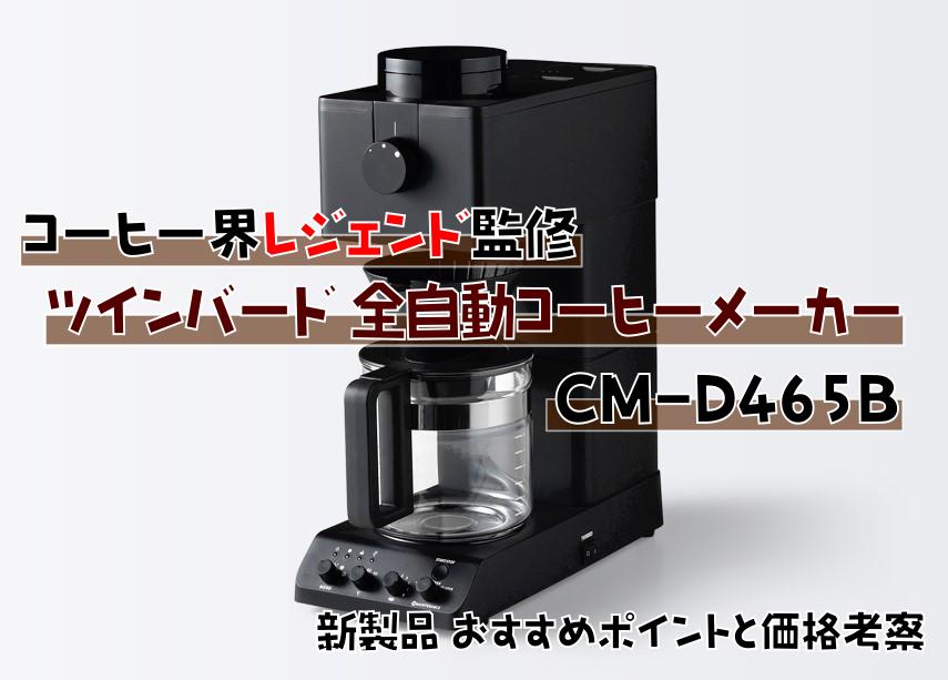 【コーヒー界レジェンド監修】ツインバード 全自動コーヒーメーカー CM-D465B|新製品 おすすめポイントと価格考察