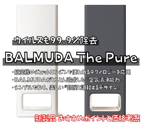 【ウイルスも99.9%除去】BALMUDA The Pure 新製品 おすすめポイントと価格考察