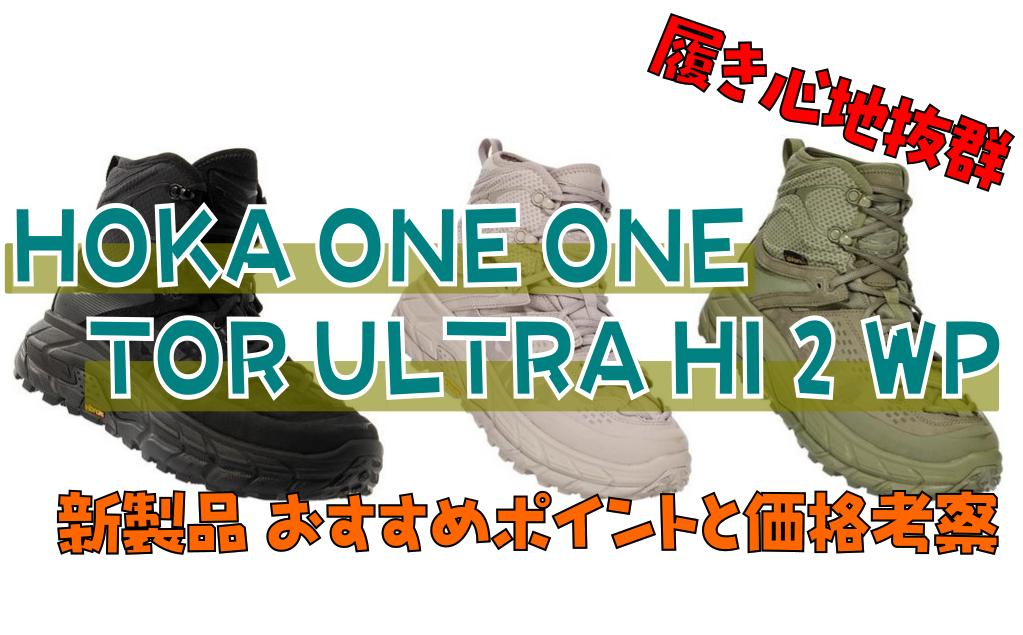 【履き心地抜群】HOKA ONE ONE TOR ULTRA HI 2 WP 新製品 おすすめポイントと価格考察