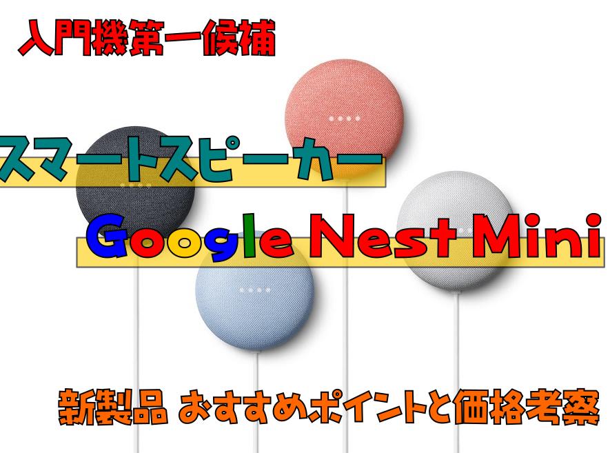 【入門機第一候補】スマートスピーカー Google Nest Mini 新製品 おすすめポイントと価格考察