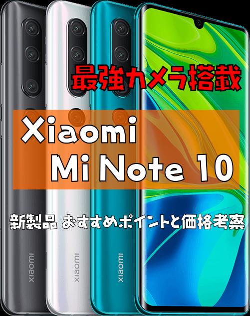 【最強カメラ搭載】Xiaomi Mi Note 10|新製品 おすすめポイントと価格考察