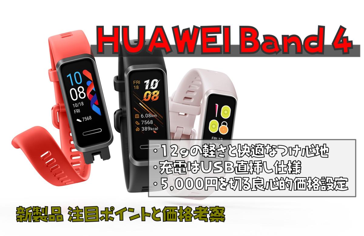 【良心的価格】HUAWEI Band 4 新製品 注目ポイントと価格考察