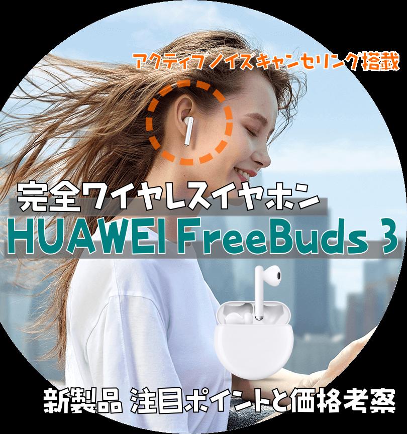 【ノイズキャンセリング搭載】HUAWEI FreeBuds 3 新製品 注目ポイントと価格考察