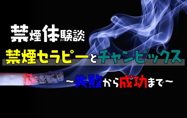 【体験談】禁煙セラピーとチャンピックス|成功までの道のり
