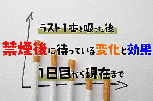【ラスト1本を吸った後】禁煙後に待っている変化と効果|1日目から現在まで