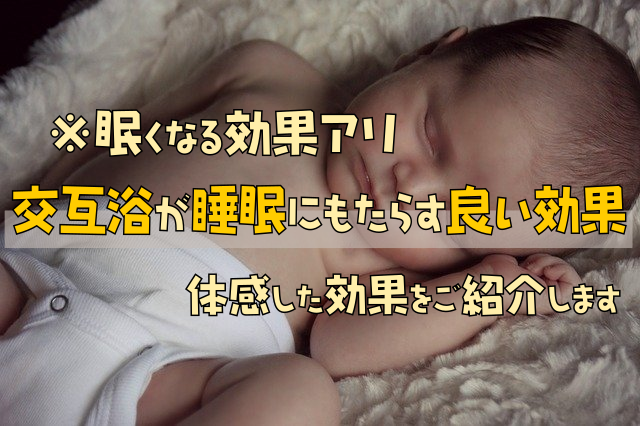 【眠くなる効果アリ】交互浴が睡眠にもたらす良い効果 体感した効果をご紹介します