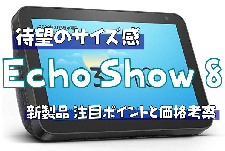 【待望のサイズ感】Echo Show 8レビュー 新製品 注目ポイントと価格考察