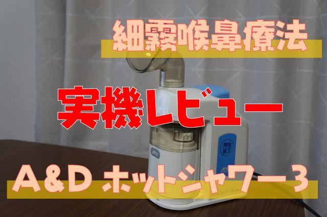 【鼻がスッキリ】A&Dホットシャワー3レビュー|花粉症にもおすすめ