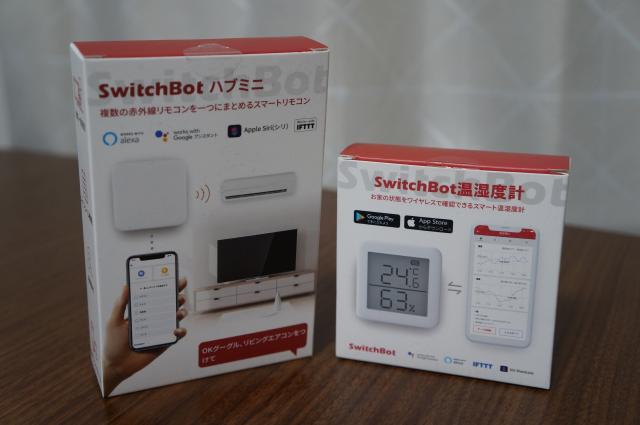 今回購入したスイッチボット(SwitchBot)製品