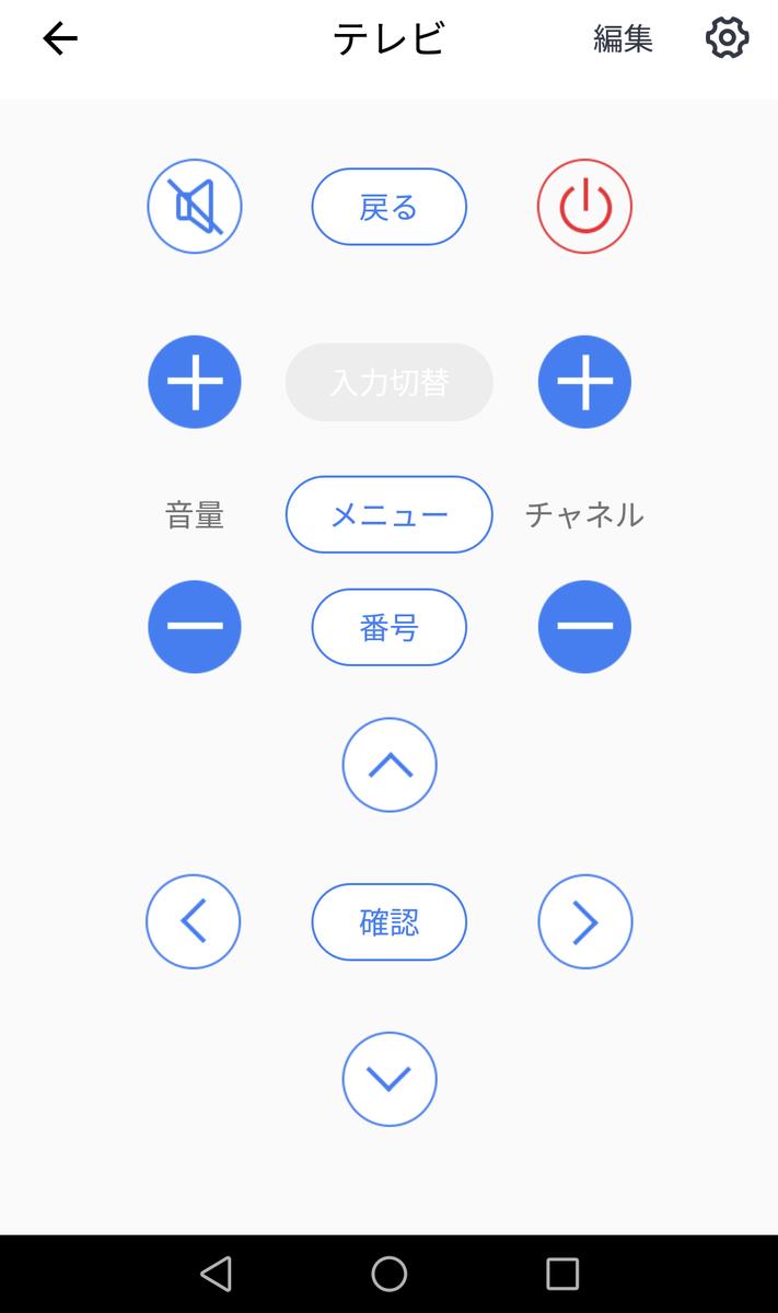 アプリが単純明快で使いやすい