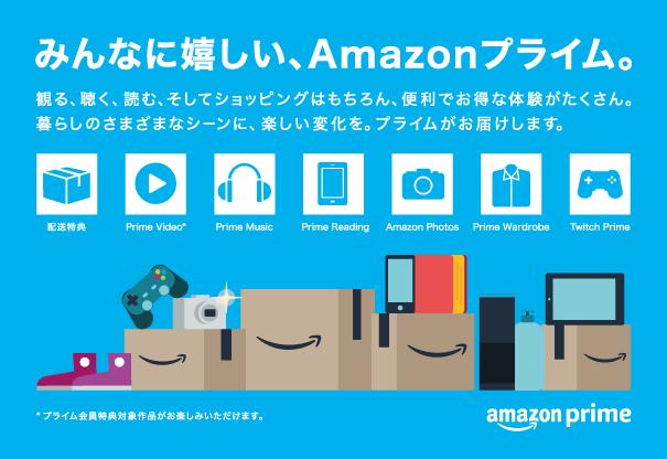 Amazonプライム会員は必須?|非会員ができないこと