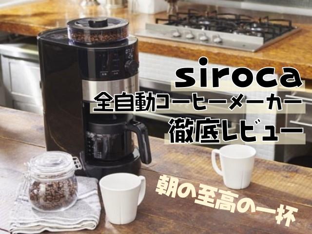 【朝の至高の一杯】シロカ全自動コーヒーメーカー徹底レビュー|あなたの人生のお供にどうぞ【SC-C111】