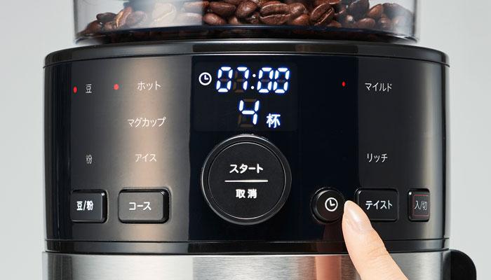 使い方|簡単な手順・ボタンひとつで美味しいコーヒー