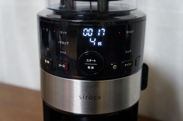 シロカ全自動コーヒーメーカー
