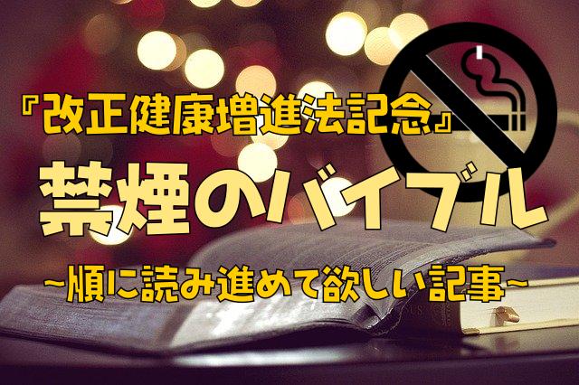 【改正健康増進法記念】禁煙のバイブル 順に読み進めて欲しい記事