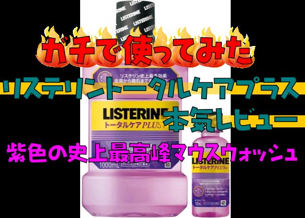 種類 リステリン