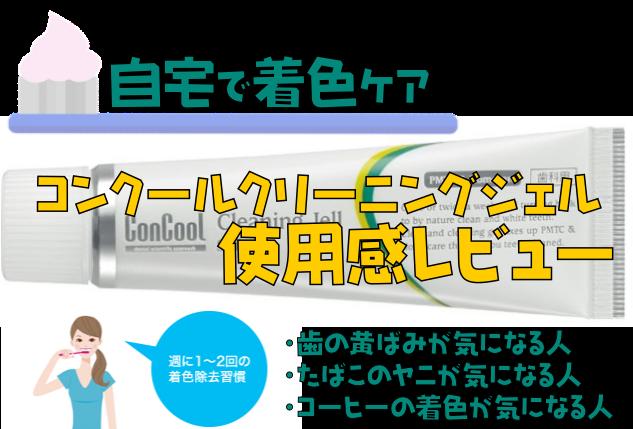 【自宅で着色ケア】コンクールクリーニングジェル使用感レビュー|その効果やいかに?
